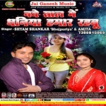 Naye Saal Me Dhaniya Hamar Rahalu songs