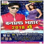 Banala Bhatar 2018 Me songs