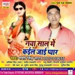 Naya Saal Me Kail Jaai Pyar songs