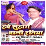 Hawe Suhag Waali Ratiya songs