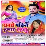 Sabse Pahile Hamar Rahalu songs