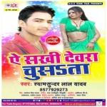 A Sakhi Dewara Chusata songs