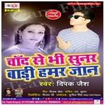 Chand Se Bhi Sunar Baadi Hamaar Jaan songs