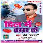 Dil Me Basa Ke songs
