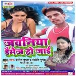 Jawaniya Daimej Ho Jaai songs