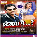 Stagewa Pe songs