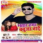 Bhatar Hamar Babua Baade songs