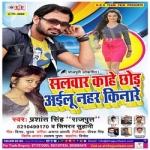 Salwar Kahe Chhod Ailu Nahar Kinare songs