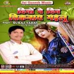 Dino Pe Din Chiknay Gailu songs