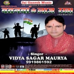 Vatanawa Ke Laj Rakha songs