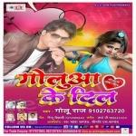 Golua Ke Dil songs