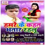Hamare Ke Kahat Bhatar Rahalu songs