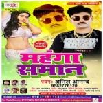 Mahanga Saman songs