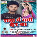 Raja Me Garmi Dher Ba songs