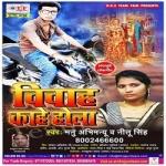 Vivah Kahe Hola songs