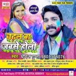 Chadhal Ba Jabse Holi songs