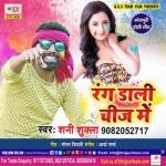 Rang Daali Chij Me songs