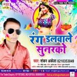 Rang Dalwale Sunarko songs
