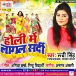 Holi Me Lagal Sardi songs