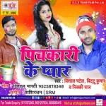 Pichkari Ke Pyar songs