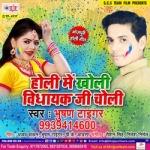 Holi Me Kholi Vidhayak Ji Choli songs