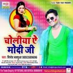 Choliya A Modi Ji songs