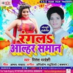 Rangla Alhar Saman songs