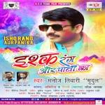 Ishq Rang Aur Pani Ka songs