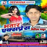 Bhatar Express songs