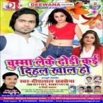 Chumma Leke Dhodhi Kai Dihal Khaal Ho songs