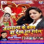 Jaymala Ke Waqt Ba Dekh Aa Gyail songs