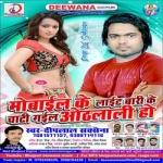 Mobile Ke Light Baari Ke Chaati Gayail Othlali Ho songs