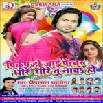 Pickup Ho Jaai Penchar Dheere Dheere Tu Naach Ho songs