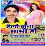 Tempo Wala Bhabhi Ho songs
