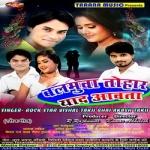 Balamuwa Tohar Yaad Aawata songs