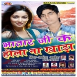 Bhatar Ji Ke Hola Na Khada songs