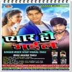 Pyar Ho Gail songs
