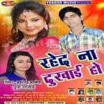 Raheda Na Dukhai Ho songs