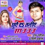 Chhuweda Taniye Sa U U U songs