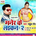 Maner Ke Laikan 2 songs