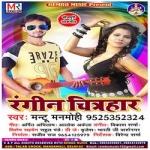 Rangin Chitrahar songs