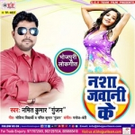 Nasha Jawani Ke songs