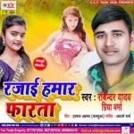 Rajai Hamaar Farata songs