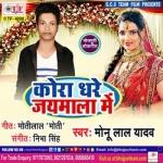 Kora Dhare Jaimala Me songs