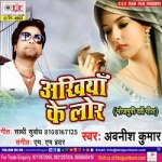 Ankhiya Ke Lor songs
