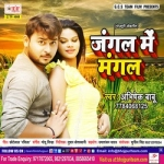 Jungle Me Mungal songs