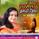 Tarsela Hamaro Jiya songs