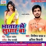 Bhatar Me Sudhar Ba songs