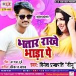Bhatar Rakhe Bhada Pe songs