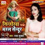 Sinhorawa Bharal Sindur songs
